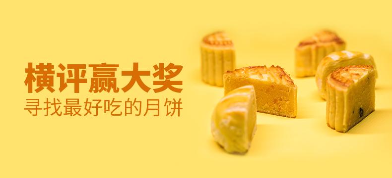 横评赢大奖——寻找最好吃的月饼