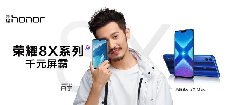 荣耀8X 智能手机