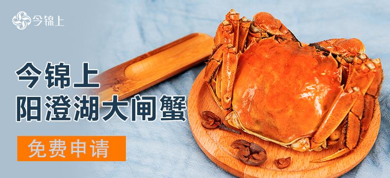 【轻众测】今锦上 阳澄湖大闸蟹礼券 1588型 丨 评论有奖