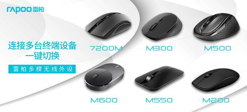 【新用户专享】雷柏多模无线系列鼠标(随机发货)
