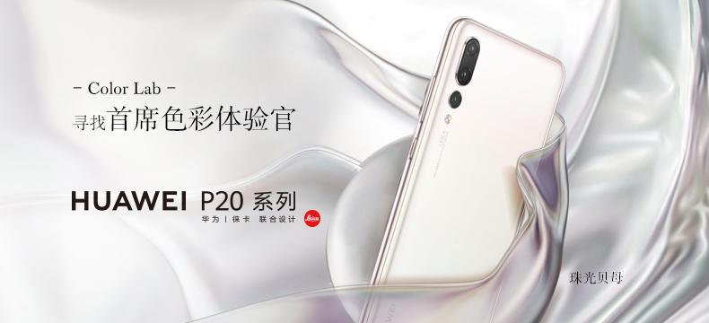 华为P20 Pro 手机