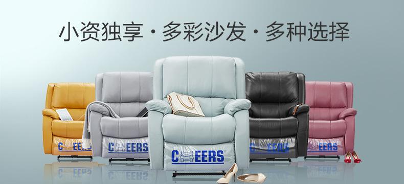芝华仕炫彩真皮电动功能单椅
