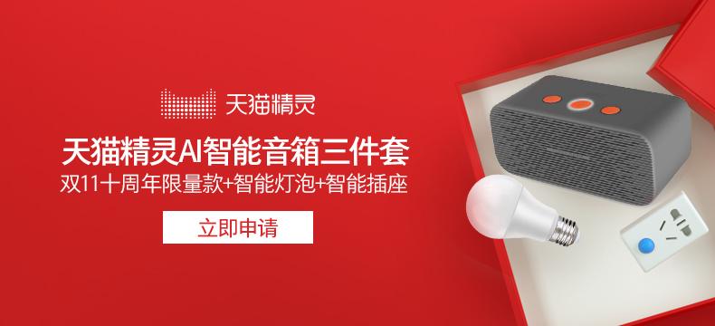 【轻众测】天猫精灵AI智能音箱3件套