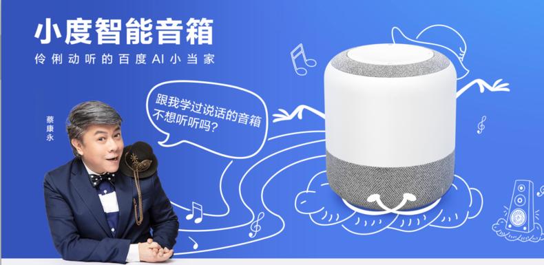 【轻众测】百度 小度智能音箱