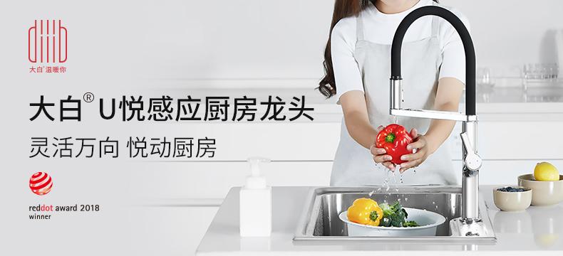 小米有品 大白 U悦感应厨房龙头 | 评论有奖