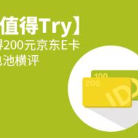 【值得Try】得200元京东E卡——电池选购大揭秘