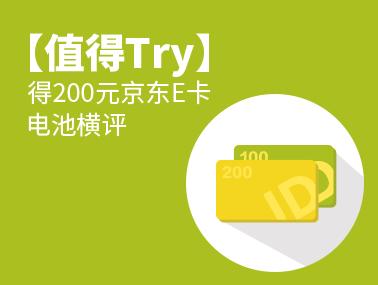 【值得Try】得200元京东E卡——电池选购大揭秘横评