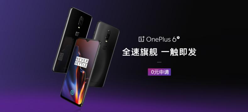 一加 OnePlus 6T 智能手机