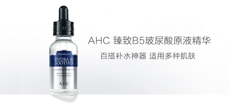 【轻众测】AHC 臻致B5玻尿酸原液精华(申请送金币)