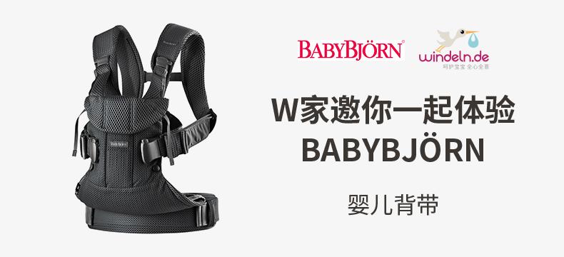 BABYBJÖRN One 婴儿背带
