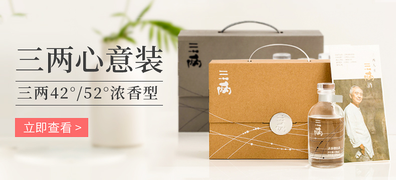 【轻众测】三两浓香型42°+52°微醺白酒(申请送金币)