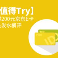 【值得Try】得200元京东E卡——洗发水横评