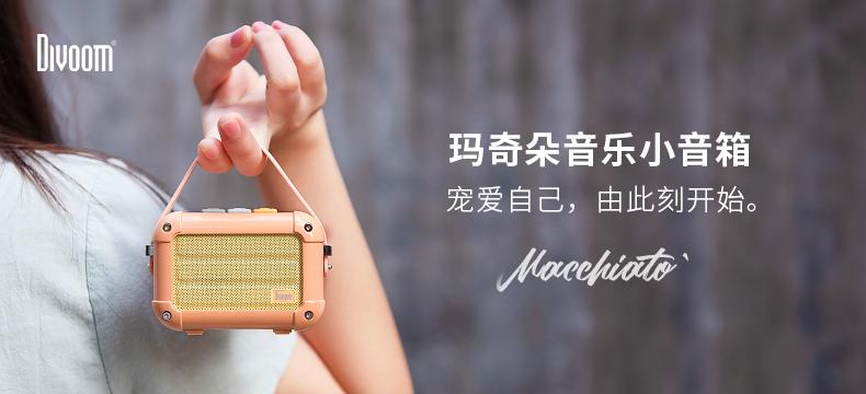 【轻众测】Divoom/地纹 玛奇朵蓝牙音箱(颜色随机)| 评论有奖