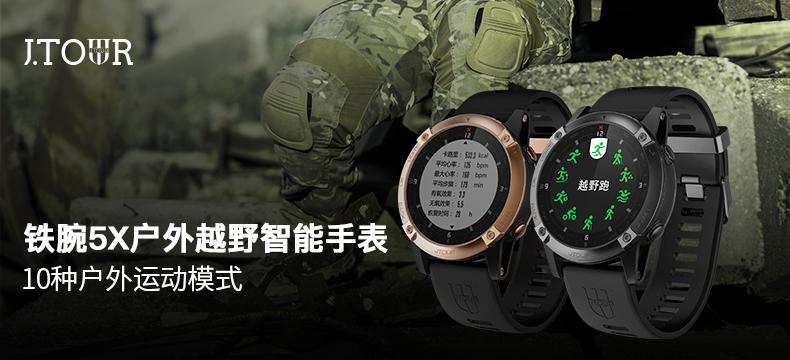 军拓铁腕5X智能户外手表