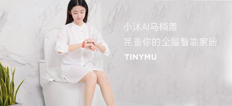 TINYMU 智能马桶盖AI版