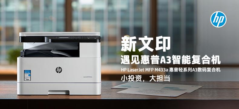 【企业众测】惠普轻系列A3数码复合机M433a