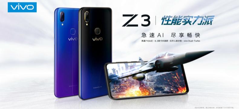 【闪测】vivo Z3 手机| 评论有奖