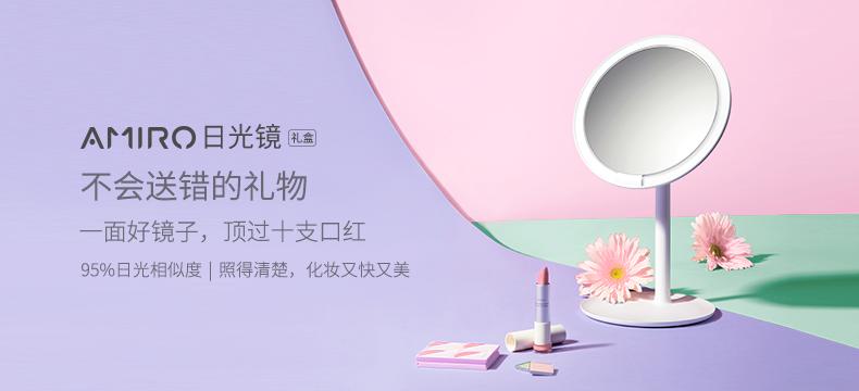 【轻众测】AMIRO MINI系列 高清日光化妆镜| 评论有奖