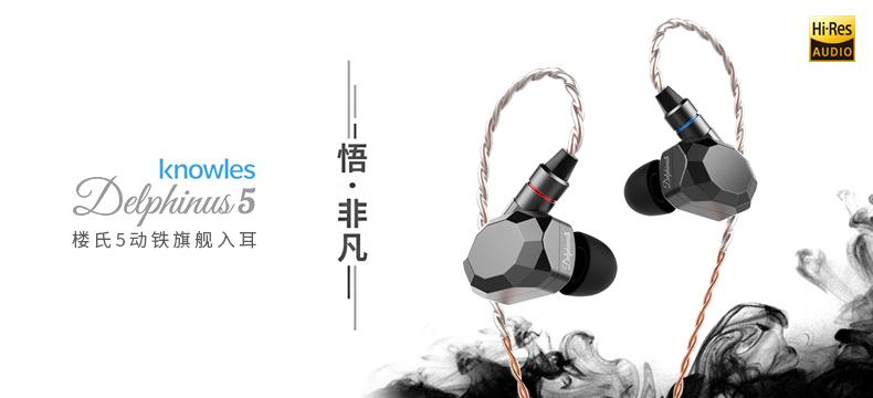 【众测狂欢】 Astrotec 阿思翠Delphinus5 海豚座五单元旗舰入耳式耳机