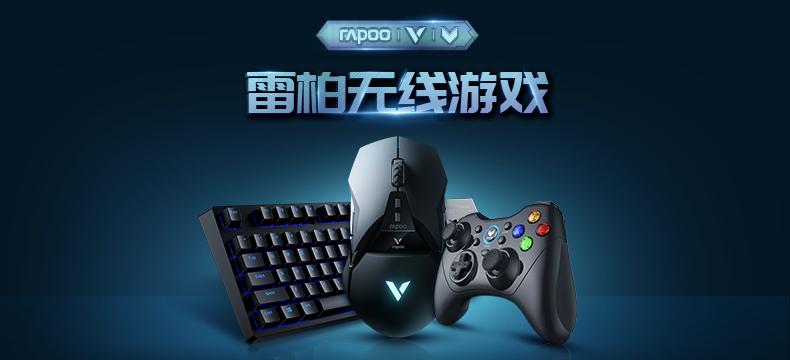 【众测狂欢】 雷柏无线游戏系列:VT950双模无线鼠标+V708双模机械键盘+V600S无线手柄