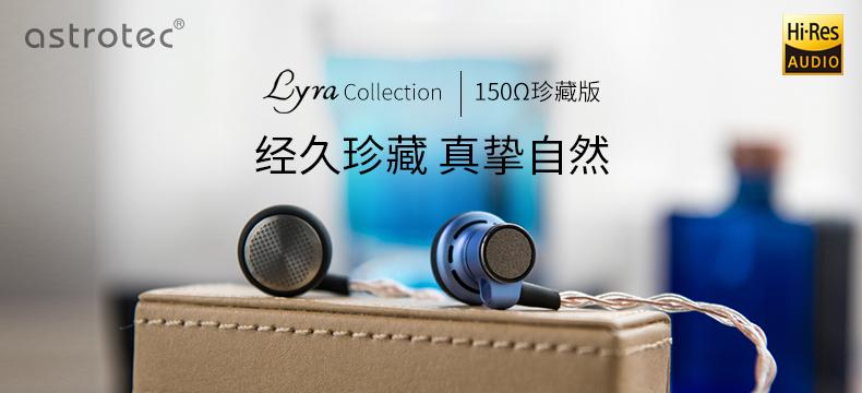 【众测狂欢】 Astrotec 阿思翠Lyra Collection 150Ω天琴座珍藏版高阻抗旗舰平头耳塞