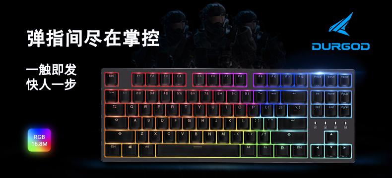 【众测狂欢】DURGOD杜伽 K310/320 金牛座Nebula机械键盘