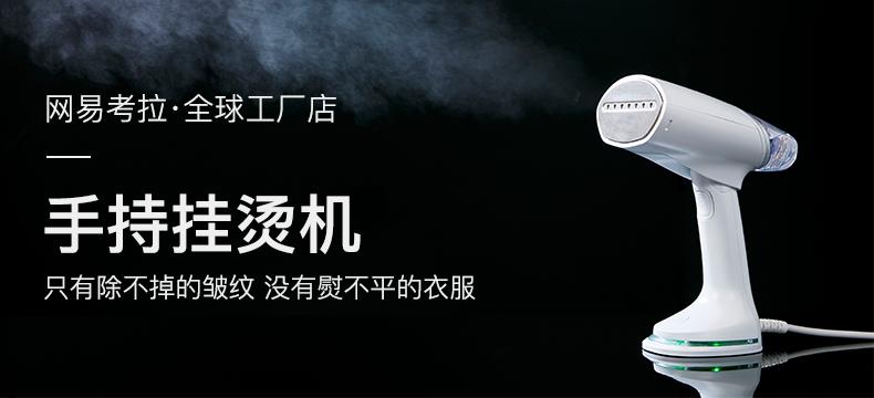【众测狂欢】考拉工厂店 携式手持蒸汽挂烫机