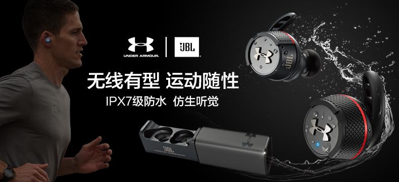 【众测狂欢】 JBL UA FLASH 真无线运动耳机