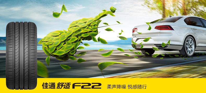 佳通 舒适F22 舒适F50 轮胎