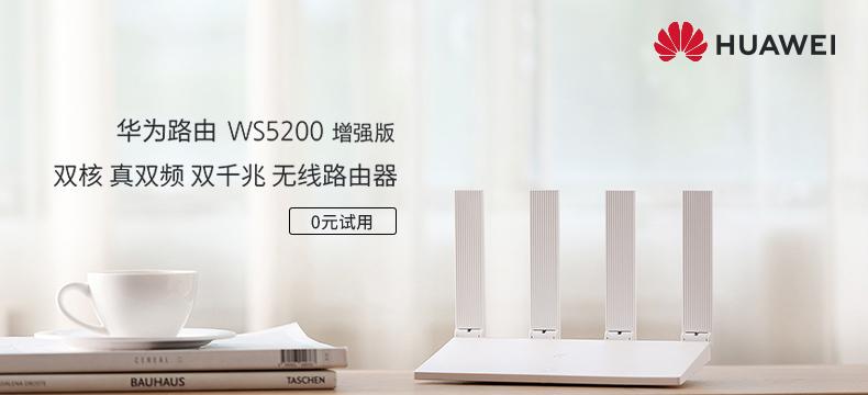 【轻众测】华为路由 WS5200 增强版