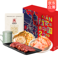【轻众测】西安年·最中国 年礼
