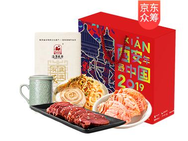【轻众测】西安年·最中国年礼