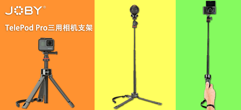 Joby TelePod PRO 三用相机支架