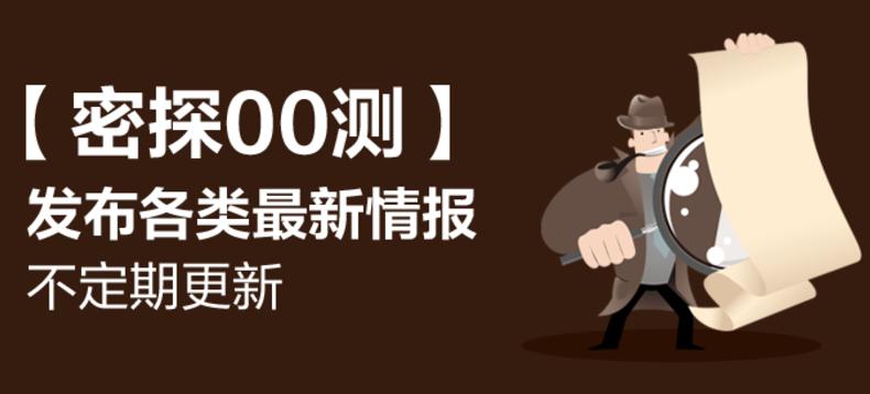 【密探00测】发布各类最新情报