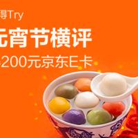 【值得Try】 元宵节美食吃吃吃横评