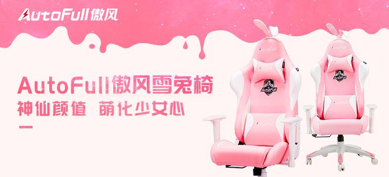傲风 AF055PPUW 粉色雪兔椅电竞椅