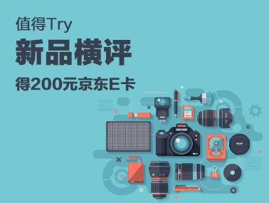 """【值得Try】 新品横评之——""""我""""最想测的产品"""
