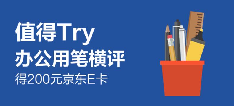 """【值得Try】得200元京东E卡——办公用""""笔""""横评"""