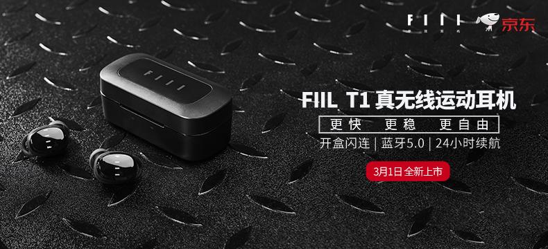 【轻众测】FIIL T1真无线运动耳机