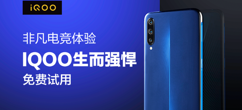 iQOO 智能手机(随机发货)
