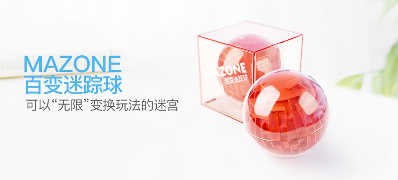 【轻众测】格物设计 百变迷踪球(2套)