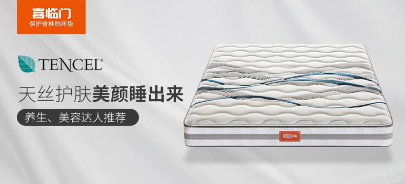 SLEEMON 喜临门 时光系列 乳胶弹簧床垫