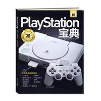 【荐书团】纵横文学 PlayStation宝典 | 评论有奖