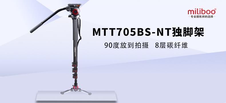 miliboo MTT705BS-NT(碳纤维)独脚架 | 评论有奖