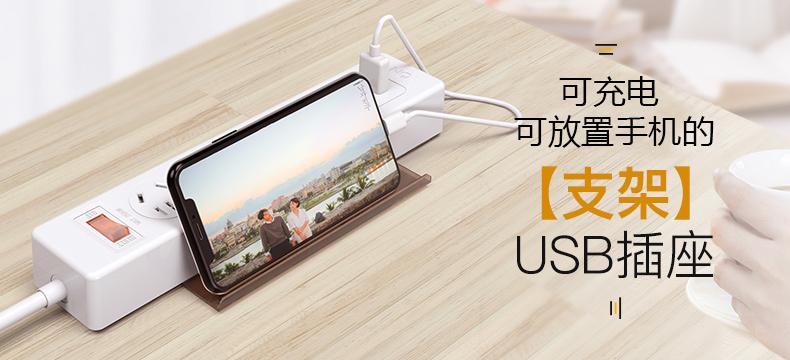 【轻众测】ON HOU1323 手机支架USB插座 | 评论有奖