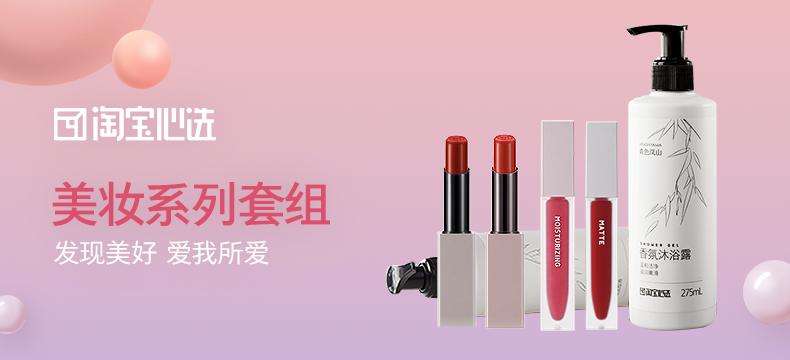 【轻众测】淘宝心选 唇膏 唇釉 香氛洗护系列