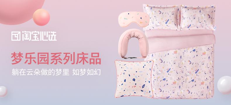 【轻众测】淘宝心选 梦乐园系列 四件套、抱枕和U型枕(颜色随机)