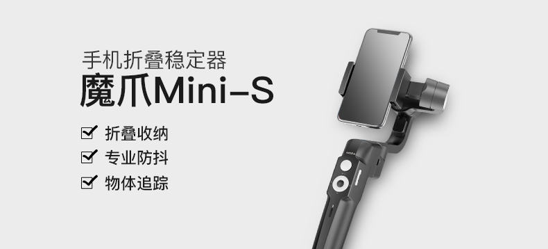 【轻众测】MOZA 魔爪 Mini-S 手机折叠稳定器
