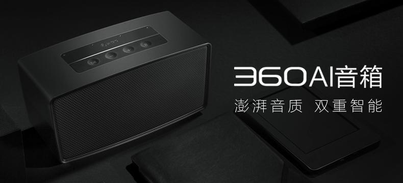 【轻众测】360 AI音箱MAX