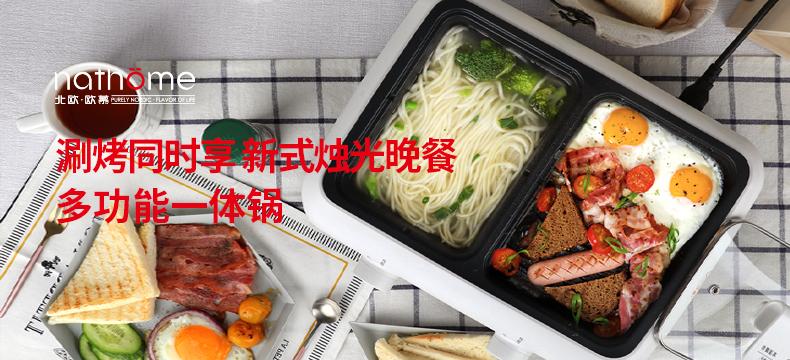 【米粉节】nathome/北欧欧慕 NDG814 多功能涮烤一体锅